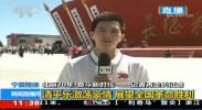 壮丽70年.奋斗新时代—记者再走长征路—(清平乐激荡豪放展望全国革命胜利)