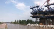 中卫南站黄河大桥在建工程1
