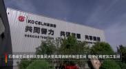 石泰峰到所联系民营企业共享集团调研
