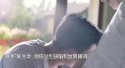 残疾预防公益宣传片