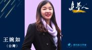 《追梦人》第7集:王婉如《斜杠青年!曾与福原爱同台竞技的台湾女生在四川成为高校讲师!》正片