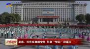 """吴忠:红色经典颂党恩 红歌""""快闪""""迎国庆-190930"""