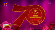 自治区举行庆祝中华人民共和国成立70周年文艺晚会 石泰峰 咸辉等与各界人士代表观看演出-190930