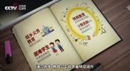 微视频:梦想从学习开始