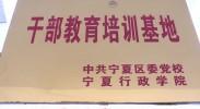 宁夏故事|文物——红军西征纪念园