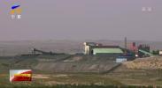壮丽70年 奋斗新时代| 宁东小散乱污煤厂:由黑色污染迈向绿色发展之路-191020