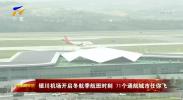 银川机场开启冬航季航班时刻 71个通航城市任你飞-191028