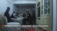 固原警方侦破特大跨省毒品案缴获大麻脂69公斤冰毒500克