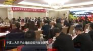 宁夏这项工作被全国人大常委会法工委