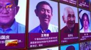 宁夏元素亮相庆祝中华人民共和国成立70周年大型成就展-191002