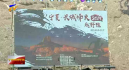 """宁夏2019""""长城烽火""""越野跑迎收官之战-191028"""