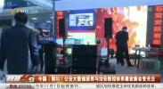 中国(银川)公安大数据应用与治安防控体系建设展会受关注-191011