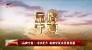 """新一轮《品牌宁夏》来袭!让我们细数宁夏的""""全国之最""""""""世界之最""""!-191118"""