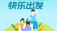 《文明旅游快乐出发》-宁夏金桥国旅组团部经理孙晓彬