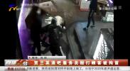 贺兰某酒吧服务员殴打顾客被拘留-191118