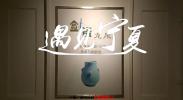 中国龙泉青瓷·宝剑传承与创新展在宁夏博物馆开展
