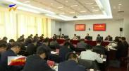 自治区党委主题教育领导小组办公室主任会议召开-191125