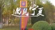 遇见宁夏丨首个消防主题公园向公众开放