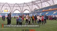 遇见宁夏| 全民健身体育项目让你飙汗!
