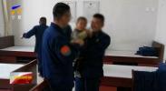 【遇见宁夏】惊!中卫海原男童与家人失散;喜!孩子走到了消防队门口……-191125