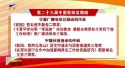 第二十九届中国新闻奖揭晓 宁夏四件作品入选!-191102