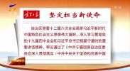 宁夏日报今天刊发社论:坚定担当新使命-191207