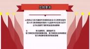 划重点,视频速览《自治区党委十二届八次全会公报》