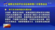 咸辉:纵深推进法治政府建设  筑牢美丽新宁夏基石