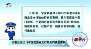 曝光台:宁夏公布2019年度药品安全行政处罚典型案例-191206