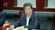 陈润儿在听取政法部门工作情况汇报时强调 贯彻总体国家安全观 维护和谐稳定好局面-191203