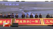 银川都市圈城乡西线供水一期工程正式通水 咸辉 姜志刚出席通水仪式