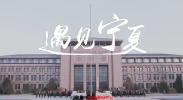 遇见宁夏丨2020年第一天,五星红旗冉冉升起