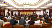 自治区十二届人大三次会议主席团举行第二次会议-200112