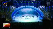 2020年全国各民族迎春大联欢晚会在银川举行-200103