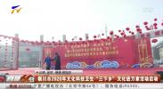 """银川市2020年文化科技卫生""""三下乡""""文化进万家活动启动-200109"""