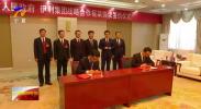 石嘴山市与伊利集团签订战略合作框架协议-200106