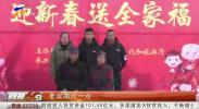 """2020年宁夏文化科技卫生""""三下乡""""活动正式启动-200109"""