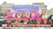"""贺兰:文化科技卫生""""三下乡""""活动丰富好戏连台-200109"""