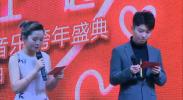 以温暖致未来 2020爱在一起 甘·青·宁公益音乐跨年盛典(四)