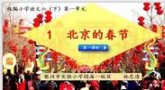 《语文》1.北京的春天(第一课时)
