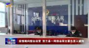 疫情期间擅自经营 贺兰县一网络会所主要负责人被拘-200229