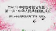 《历史》1.中华人民共和国的成立