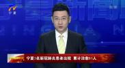 宁夏3名新冠肺炎患者出院 累计治愈61人-200225