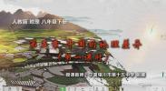 《地理》第五章:中国的地理差异(第1课时)