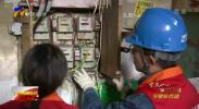 疫情防控期间银川居民欠费不停电-200204