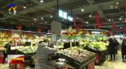 """宁夏加强生活必需品市场供应 力保群众""""菜篮子""""-200207"""