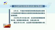 全区新型冠状病毒感染的肺炎疫情通报-200204