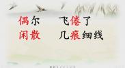 《语文》2.燕子(第二课时)