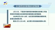 全区新型冠状病毒肺炎疫情通报-200213
