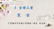 《语文》3.古诗三首(1)《寒食》